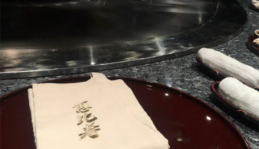 子連れで行ける鉄板焼き。恵比寿ウェスティンホテルの「鉄板焼き」