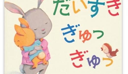 絵本読み聞かせの8つの効果とおすすめの人気絵本【0〜1才】