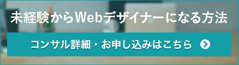 Webデザイナーコンサル詳細