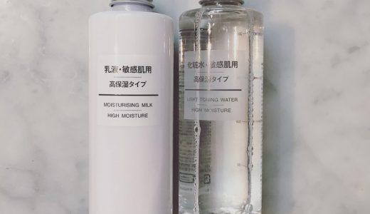 無印良品の化粧水と乳液。敏感肌用・高保湿タイプがおすすめ。