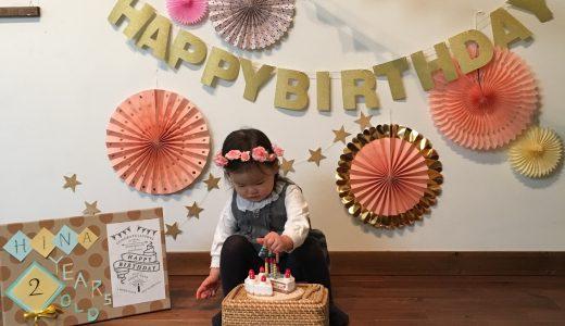 娘の2歳誕生日