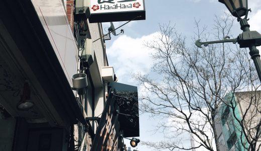 【子連れランチ】沖縄食堂HanaHana広尾