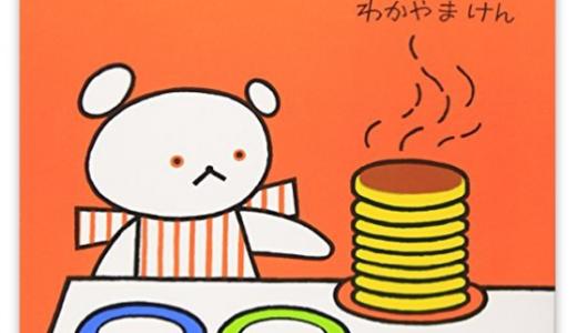 【1〜2歳におすすめの絵本】こぐま社の「こぐまちゃんえほん」