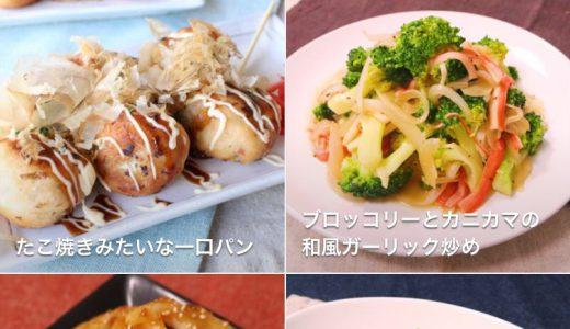 レシピ動画アプリ「Kurashiru」がわかりやすくて美味しい!