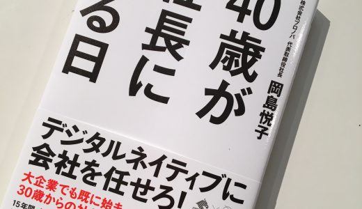 「40歳が社長になる日」岡島さん×「キッズライン」経沢さんの対談