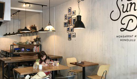 """【子連れハワイ】モンサラットにある可愛いカフェ"""" Sunny Days"""""""