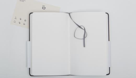 ノートに書くことの2つのメリット